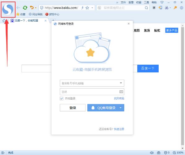 搜狗浏览器同步功能:跨平台同步收藏项
