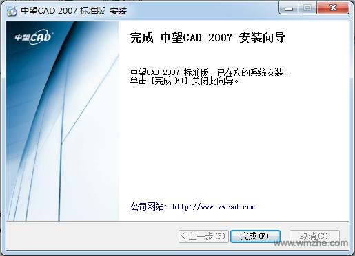 中望cad2007软件截图