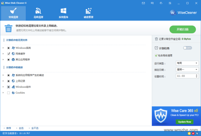 Wise Disk Cleaner软件截图