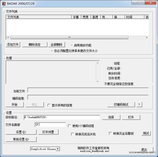 海鸥视频压缩器软件截图