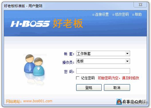 好老板进销存软件截图