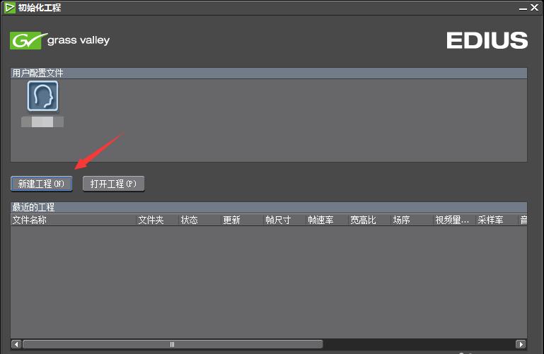EDIU视频处理之加速画面播放,两分钟搞定
