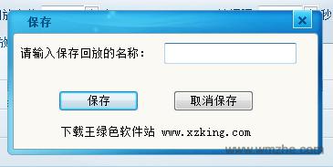 简单百宝箱键盘鼠标录制精灵软件截图