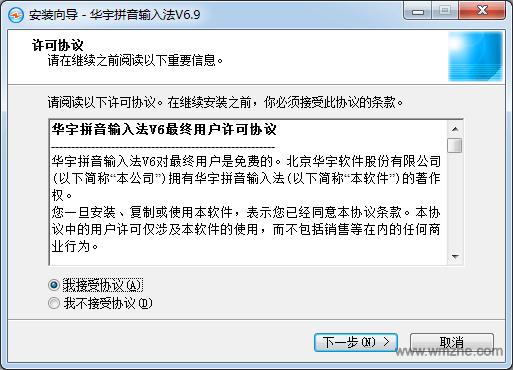 紫光拼音输入法软件截图