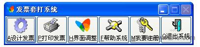 发票套打系统软件截图