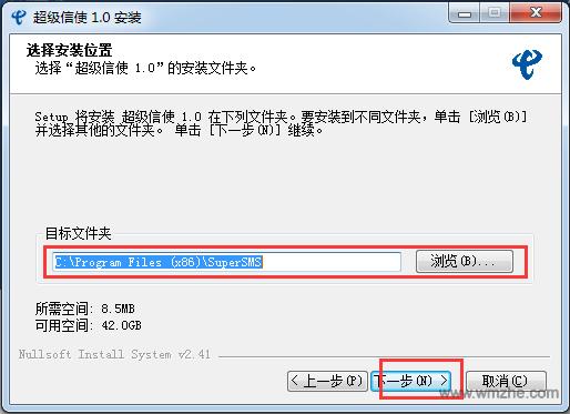 超级信使软件截图