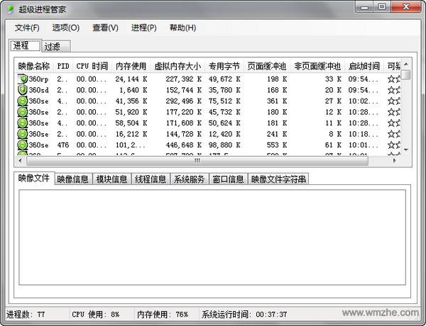 超级进程管家软件截图