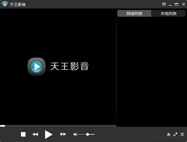 天王影音播放器軟件截圖