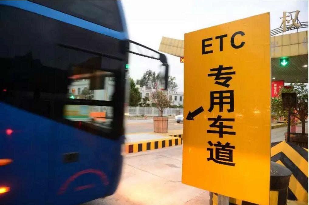 ETC办理多少钱?国家说免费!还有统一折扣