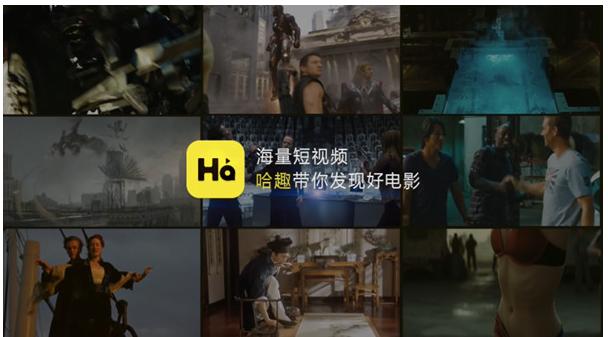 哈趣短视频:懂你所想的电影推荐app