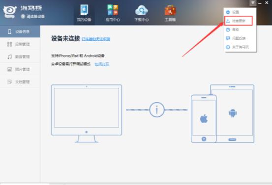 手机连接海马苹果助手但不能被识别是什么原因?