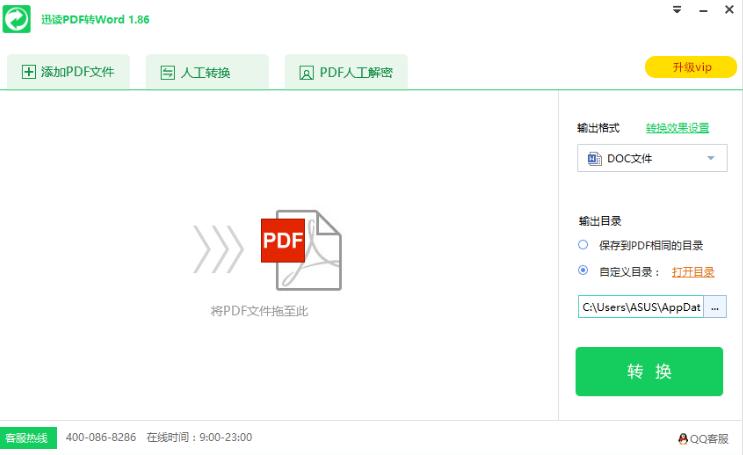 pdf格式怎么转word?试试迅读PDF大师