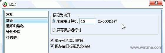 ManicTime软件截图
