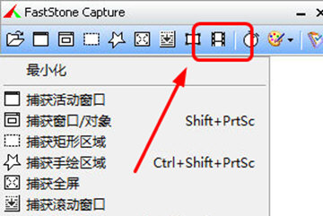 FastStone Capture录屏教学,功能很强大使用很简单