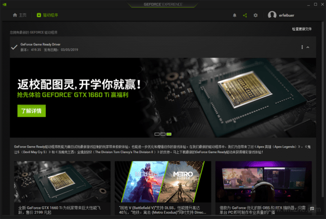 NVIDIA GeForce Experience軟件截圖