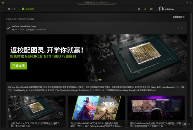 NVIDIA GeForce Experience软件截图