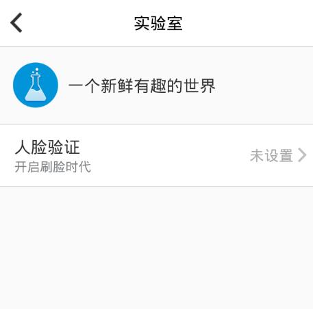 启用QQ安全中心刷脸识别的图文步骤