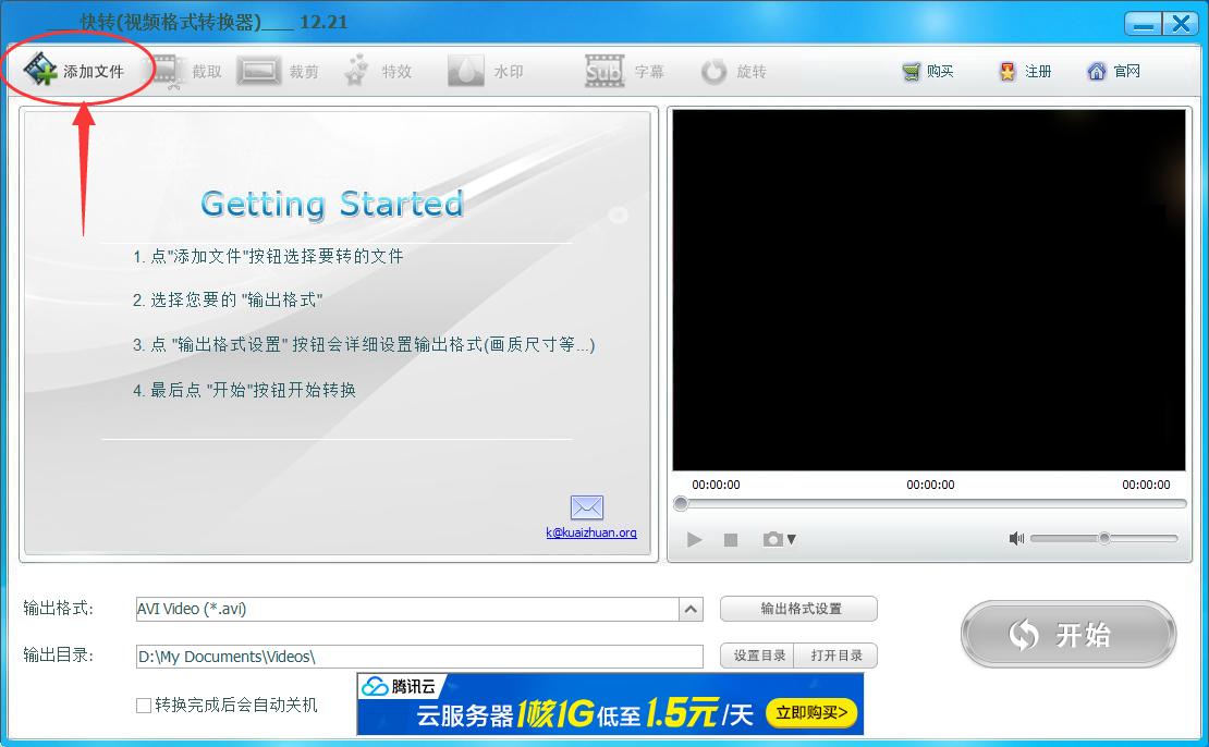 快转视频格式转换器翻转视频角度的方法技巧