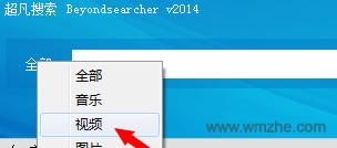超凡搜索软件截图