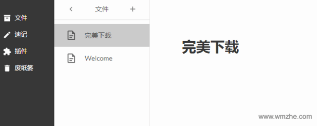 Tea云笔记软件截图