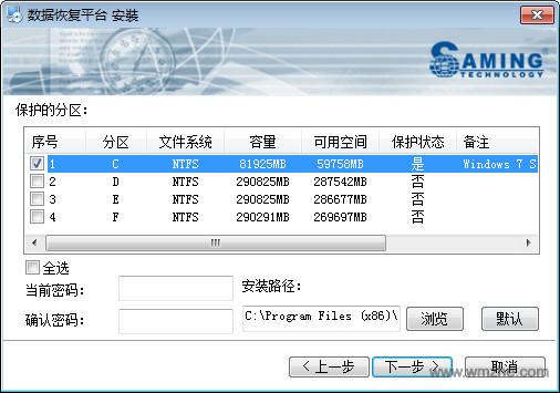 三茗数据恢复平台软件截图