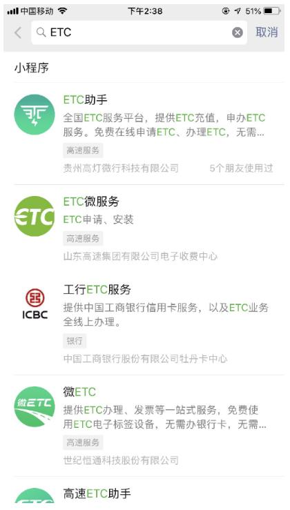 微信VS支付宝,手机办理ETC应该选哪个?