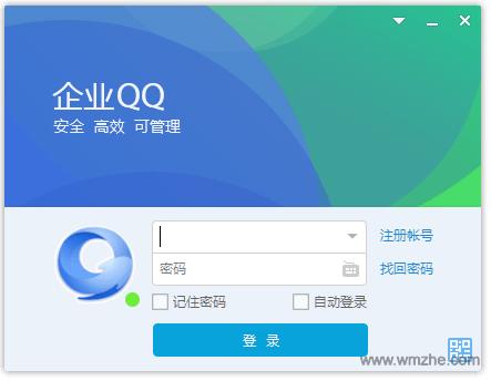 企业QQ软件截图