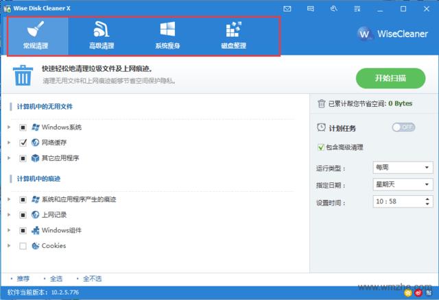Wise Disk Cleaner X软件截图