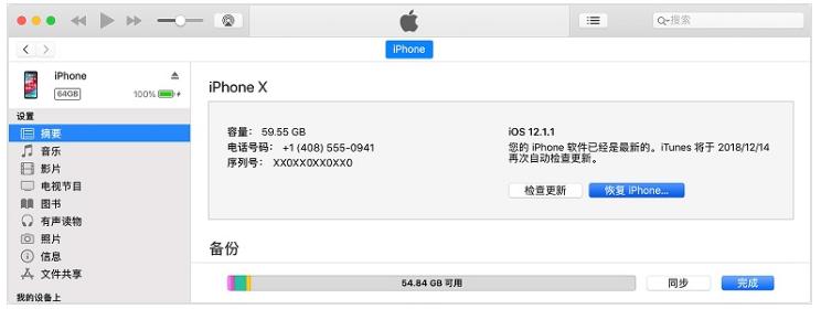 iPhone开机密码可找回,两种方法任选