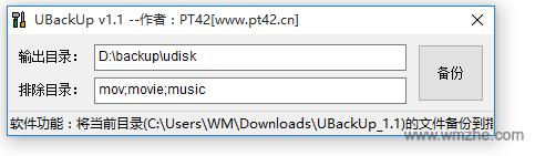 U盘备份工具(UBackUp)软件截图