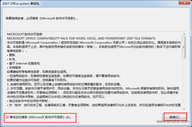 Microsoft Office 2007文件格式兼容包软件截图