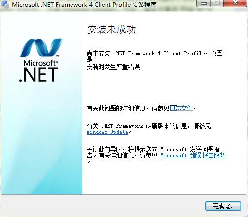 NET Framework4.0安装出错误?两种解决方法