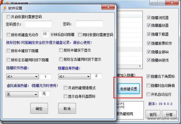 天使老板键软件截图