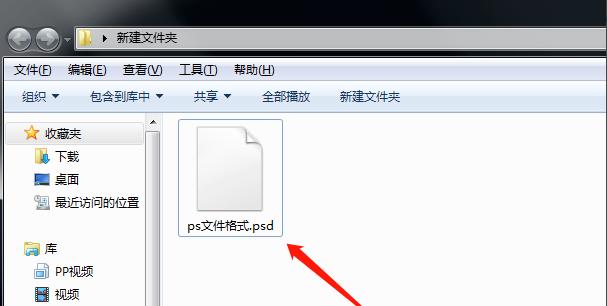 将PS文件高版本导入低版本,方法很简单