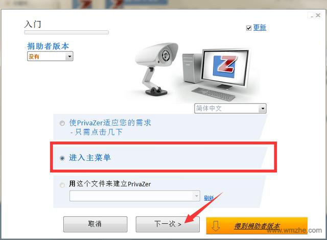 PrivaZer軟(ruan)件截圖