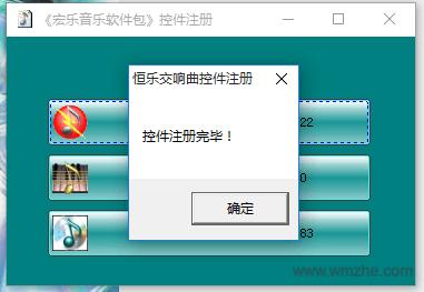 宏樂音樂軟件包軟件截圖