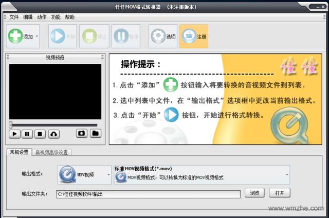 佳佳MOV格式转换器软件截图