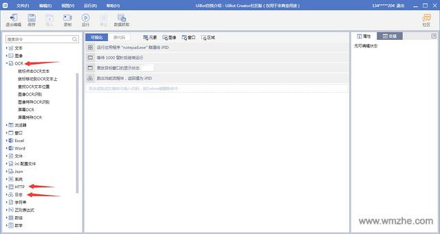 UiBot软件截图