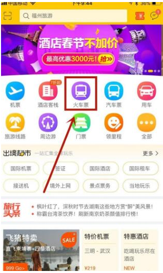 用飞猪app预订火车票的图文流程