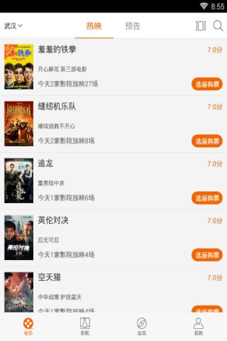 网易电影app怎么选购电影票?