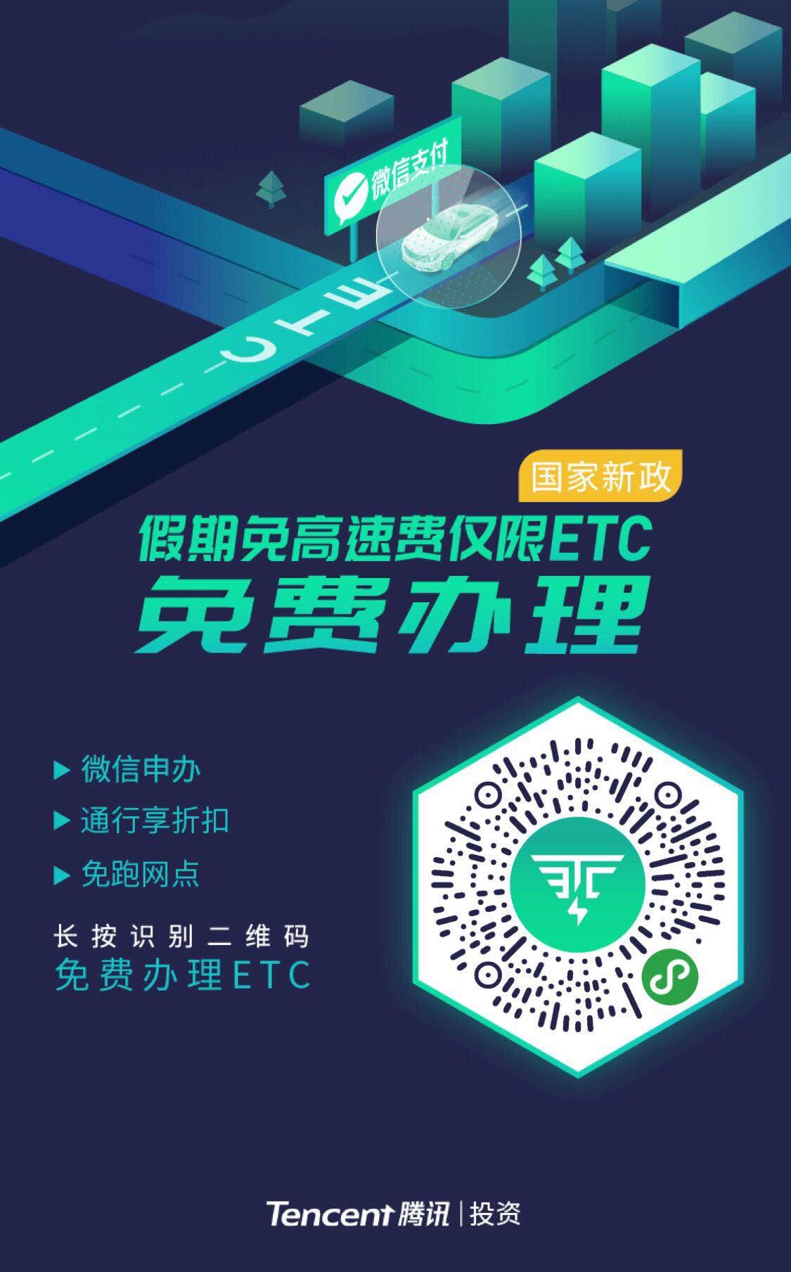 ETC信号弱解决办法?无关机器设备,问题可能出在车上
