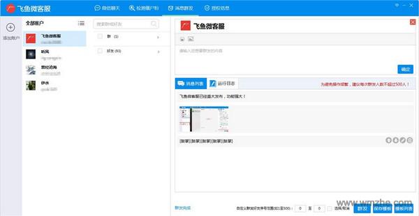 飞鱼微客服软件截图