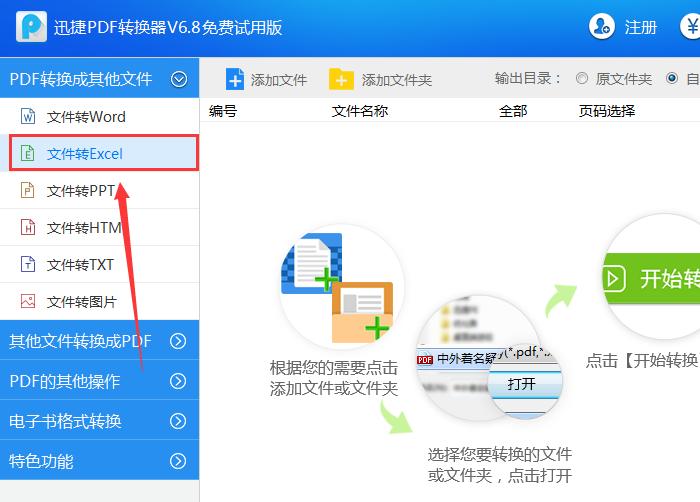 迅捷PDF转换器使用教程:Word文件转换成Excel表格