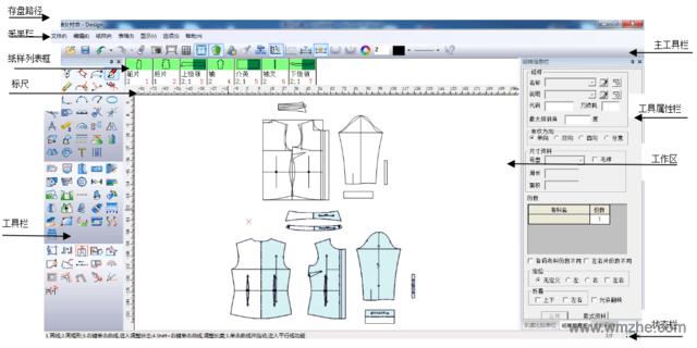 富怡服装CAD系统软件截图