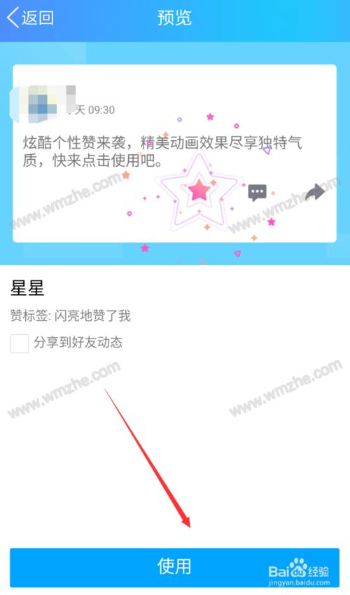 手机QQ空间怎么设置点赞动画
