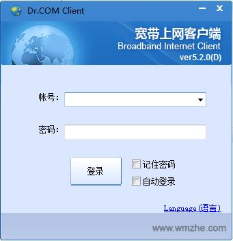 dr.com宽带认证客户端软件截图