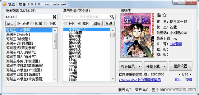 漫画下载器软件截图
