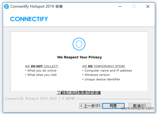 Connectify软件截图