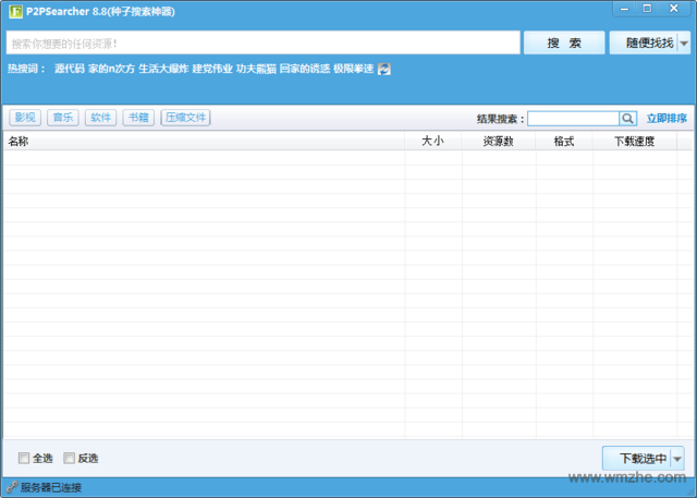 P2psearcher软件截图