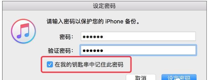 教你一招,轻松找回iTunes备份密码